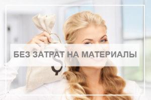 bez_zatrat_viktoriya_flora_ramka_nadpis