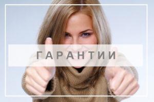 garantii_flora_ramka_nadpis